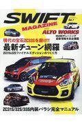 SWIFT Magazine vol.7の本
