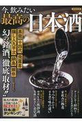 今、飲みたい最高の日本酒の本