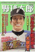 野球太郎 No.029の本