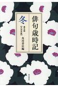 第5版 俳句歳時記【大活字版】 冬の本