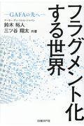 フラグメント化する世界の本