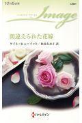 間違えられた花嫁の本