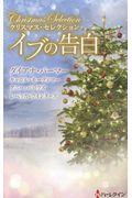 クリスマス・セレクションイブの告白の本