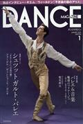 DANCE MAGAZINE (ダンスマガジン) 2019年 01月号の本