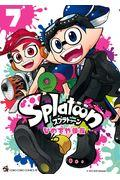 Splatoon 7の本