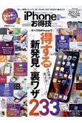 iPhone XS&XS Max&XRお得技ベストセレクションの本