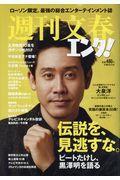 週刊文春エンタ!の本