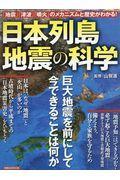 日本列島地震の科学の本