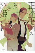 正体不明の紳士と歌姫の本
