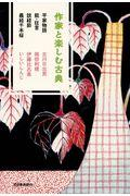 作家と楽しむ古典 平家物語 能・狂言 説経節 義経千本桜の本