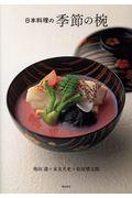 日本料理の季節の椀の本