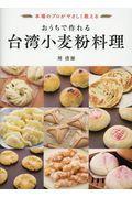 おうちで作れる台湾小麦粉料理の本