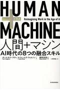 HUMAN+MACHINE人間+マシンの本