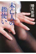 未亡人の指使いの本