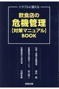 飲食店の危機管理対策マニュアルBOOKの本
