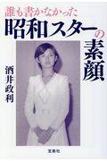 誰も書かなかった昭和スターの素顔の本