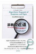 診断の近道の本