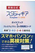 英検公式スタディギアfor EIKENガイドブック+プレミアムプラン3ヶ月利用コードの本