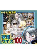 ゲゲゲの鬼太郎妖怪クイズ100の本