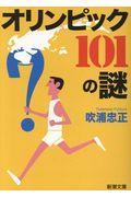 オリンピック101の謎の本