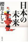 日本の未来の本