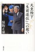 天皇陛下「生前退位」への想いの本