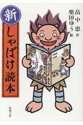新・しゃばけ読本の本