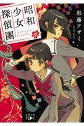 昭和少女探偵團の本