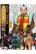 豊臣秀吉の戦いの本