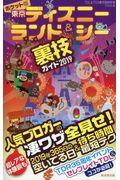 ポケット版東京ディズニーランド&シー裏技ガイド 2019の本