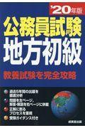 公務員試験地方初級 '20年版の本