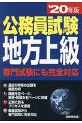 公務員試験地方上級 '20年版の本