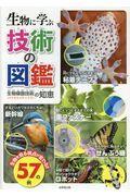生物に学ぶ技術の図鑑の本