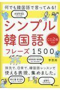 何でも韓国語で言ってみる!シンプル韓国語フレーズ1500の本