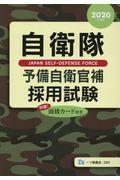 自衛隊予備自衛官採用試験 2020年度版の本