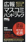 PR手帳 2019年版の本