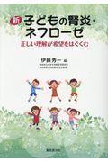 新子どもの腎炎・ネフローゼの本
