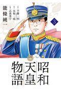 昭和天皇物語 3の本
