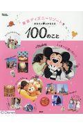 東京ディズニーリゾートであなたの夢をかなえる100のことの本