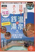 日帰り温泉&スーパー銭湯東海版 2019の本