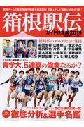 箱根駅伝ガイド決定版 2019の本