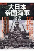 大日本帝国海軍全史の本