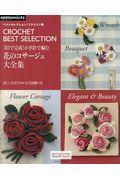 3日で完成!かぎ針で編む花のコサージュ大全集の本