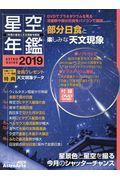 星空年鑑 2019の本
