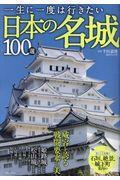 一生に一度は行きたい日本の名城100選の本
