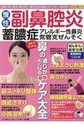 慢性副鼻腔炎・蓄膿症・アレルギー性鼻炎・気管支ぜんそくの本