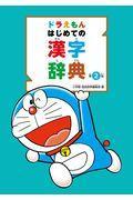 第2版 ドラえもんはじめての漢字辞典の本