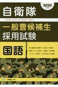 自衛隊一般曹候補生採用試験国語 2020年度版の本