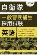 自衛隊一般曹候補生採用試験英語 2020年度版の本