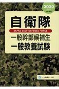 自衛隊一般幹部候補生一般教養試験 2020年度版の本